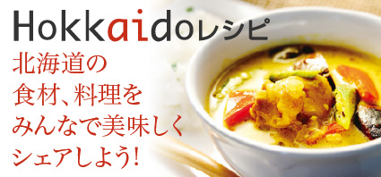 Hokkaidoレシピ