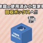 小型家電回収BOX用 TV-CM