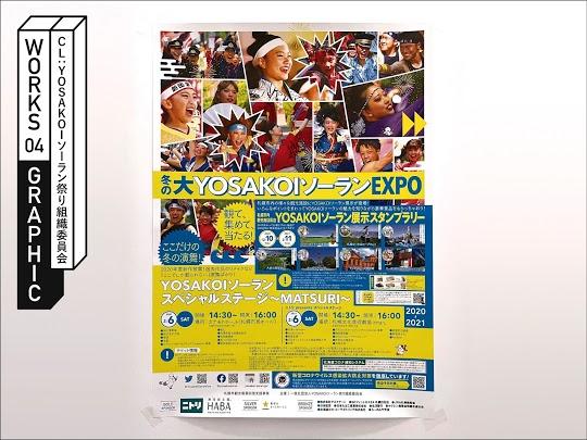 制作実績04 ポスターデザイン
