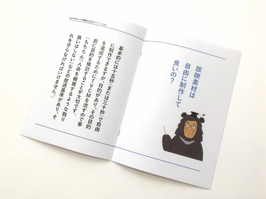 わかりやすいクマ専務の広告ガイド TVCM編4