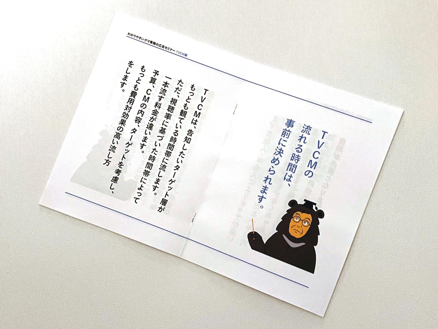 わかりやすいクマ専務の広告ガイド TVCM編3